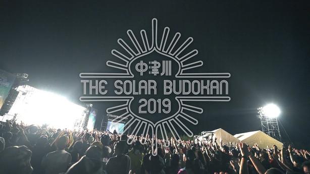 中津川 THE SOLAR BUDOKAN 2019ダイジェストムービー