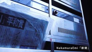 朝日新聞ラジオCMソング Nakamura Emi スペシャルムービー