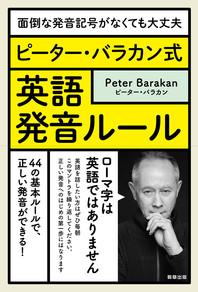 ピーター・バラカン式 英語発音ルール-面倒な発音記号がなくても大丈夫(駒草出版)