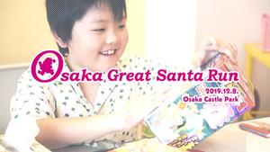 Osaka Great Santa Run 2019 ダイジェストムービー