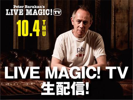 10/4(木)20時~ LIVE MAGIC! TV生配信!