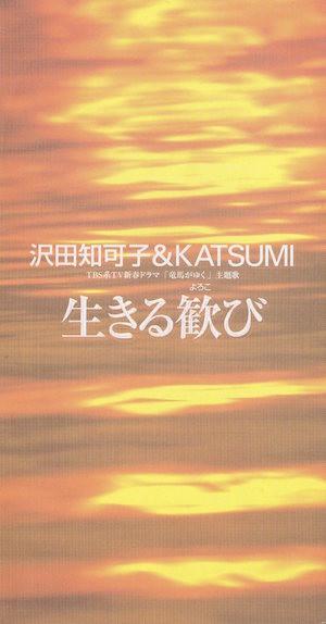 生きる歓び(沢田知可子&KATSUMI)