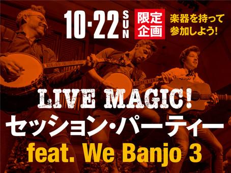 We Banjo 3とのセッション・パーティー開催!!