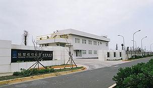 台塑儲運站