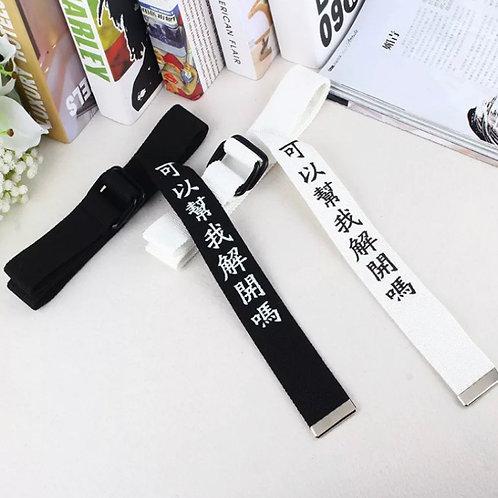 Tae Kwon Do Streetwear Belt