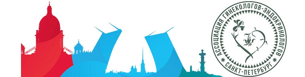Ассоциация гинекологов-эндокринологов Санкт-Петербурга