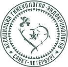 Ассоциация гинекологов-эндокринологов СПб / АГЭСПб
