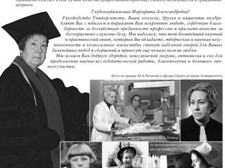 Поздравление профессора М.А. Репиной