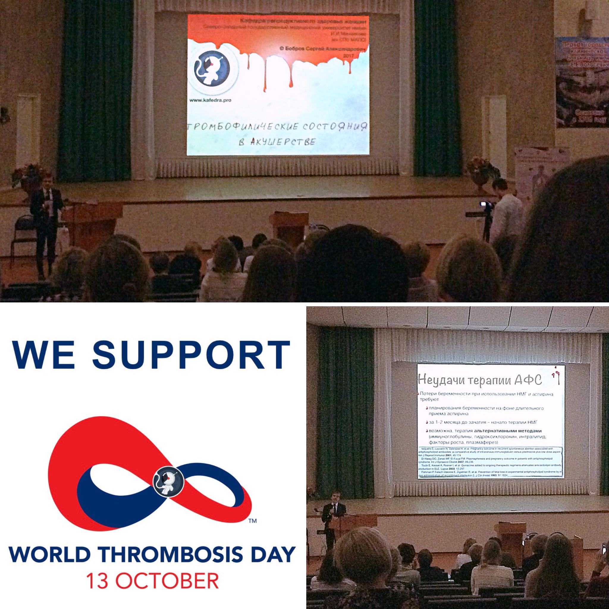 World Thrombosis day 2017