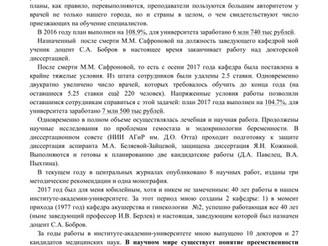 Обращение проф. М.А. Репиной в ректорат СЗГМУ