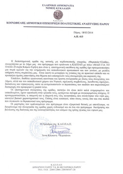 ΣΥΣΤΑΤΙΚΕΣ-ΕΠΙΣΤΟΛΕΣ_ΚΔΕΠΑΠ-723x1024