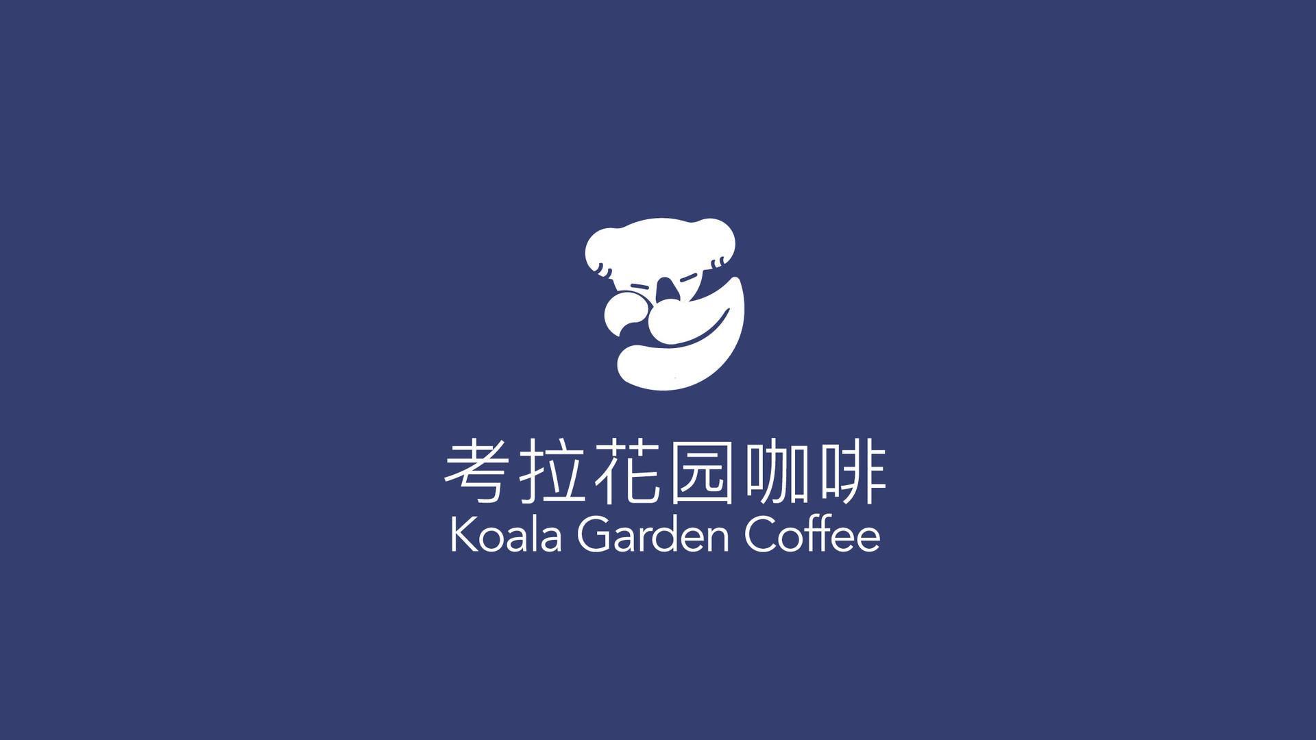 考拉花园 - 重庆