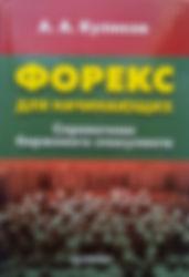 А.Куликов.jpg