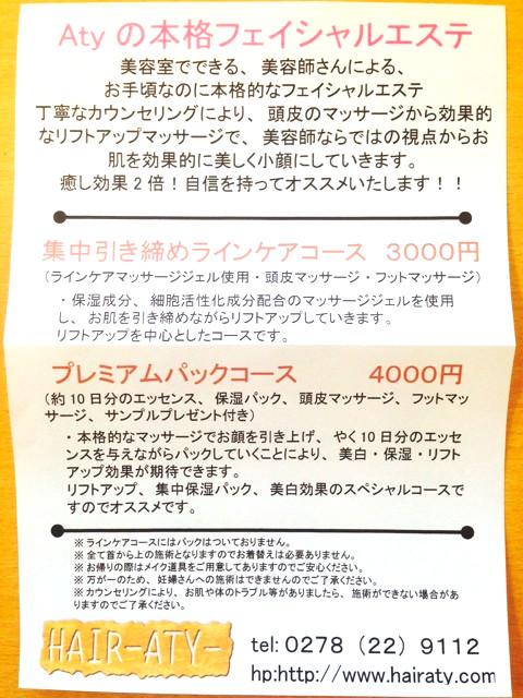 エステ_edited.jpg