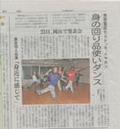 山陽新聞記事1220.jpeg
