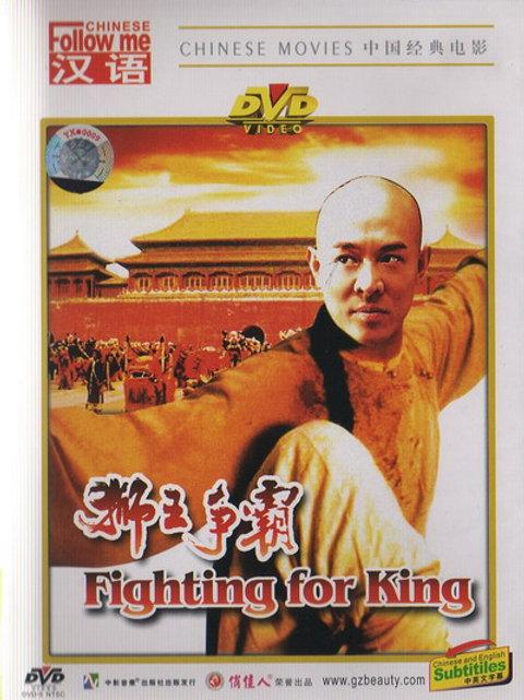 Jet Li - Fighting For King - Movie
