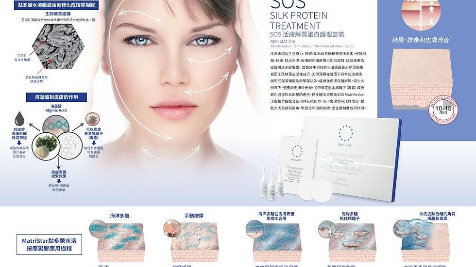 MatriStar SOS 活膚絲質蛋白護理套裝(面部)  MatriStar SOS Silk Protein Treatment