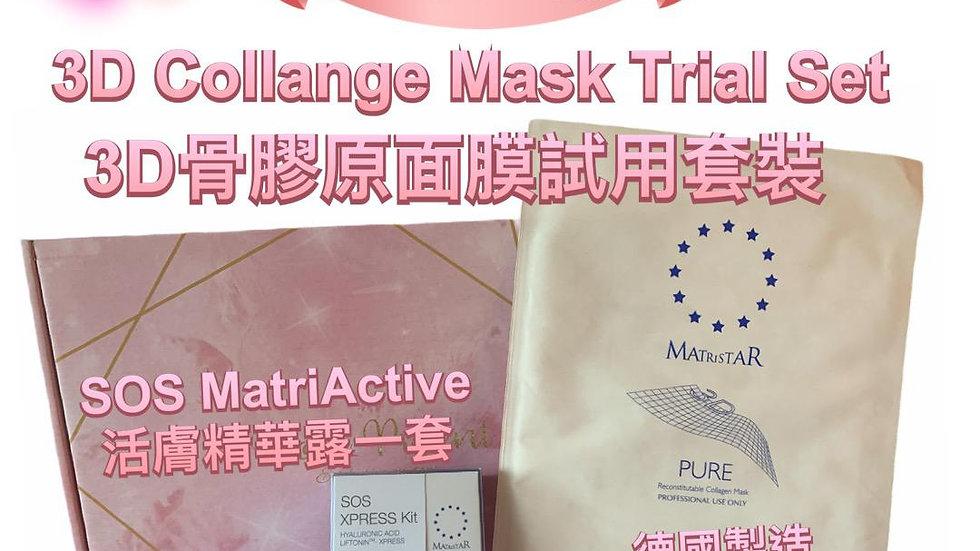 MatriStar 3D骨膠原面膜試用套裝 MatriStar 3D Collagen Mask Trial Set