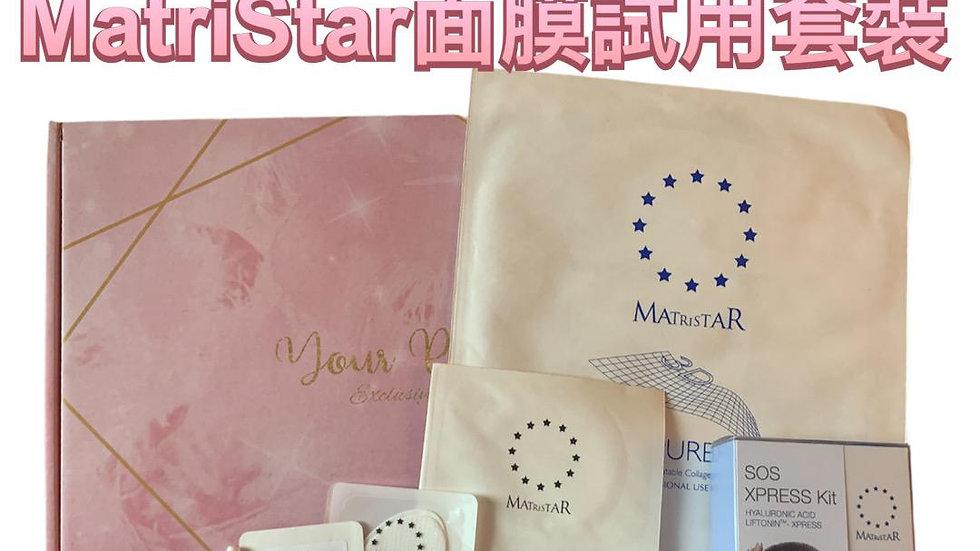 MatriStar面膜試用套裝 MatriStar Mask Trial Set