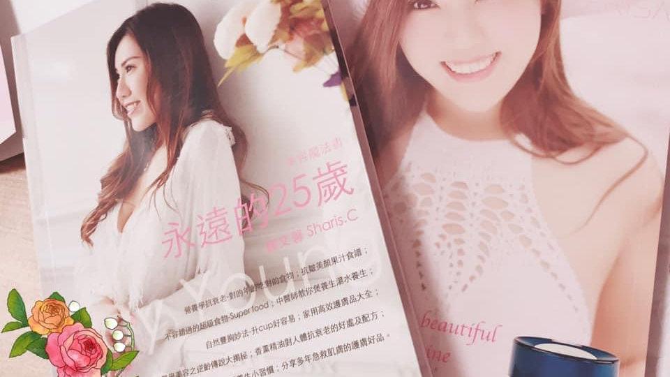 《永遠的25歲》美容書 <<Stay Young Forever>> Beauty Book