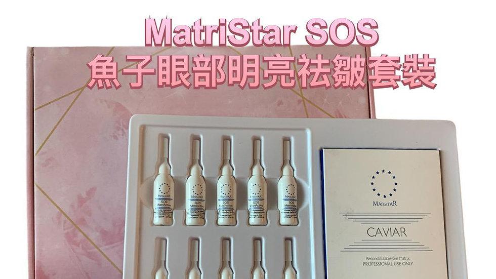 MatriStar SOS 魚子眼部明亮祛皺套裝 MatriStar SOS CAVIAR Eye Anti-Wrinkle Treatment
