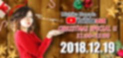 christmas SP hpスライド用.jpg
