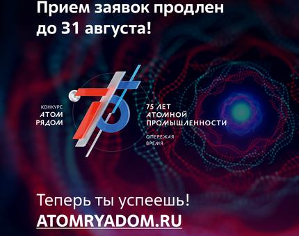 """Сахалинцев приглашают принять участие в конкурсе """"Атом рядом"""""""