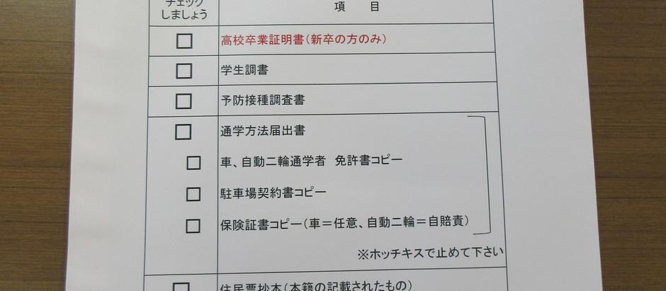 【重要】入学前ガイダンスの中止について(3月6日更新)