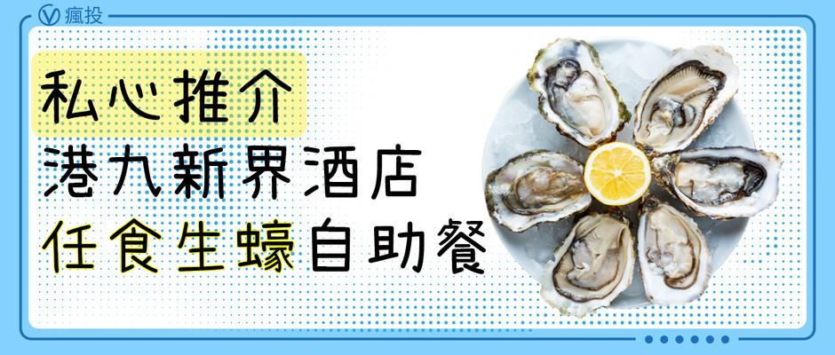 【任食生蠔2020】秋季私心推薦 優惠價歎酒店任食生蠔自助餐