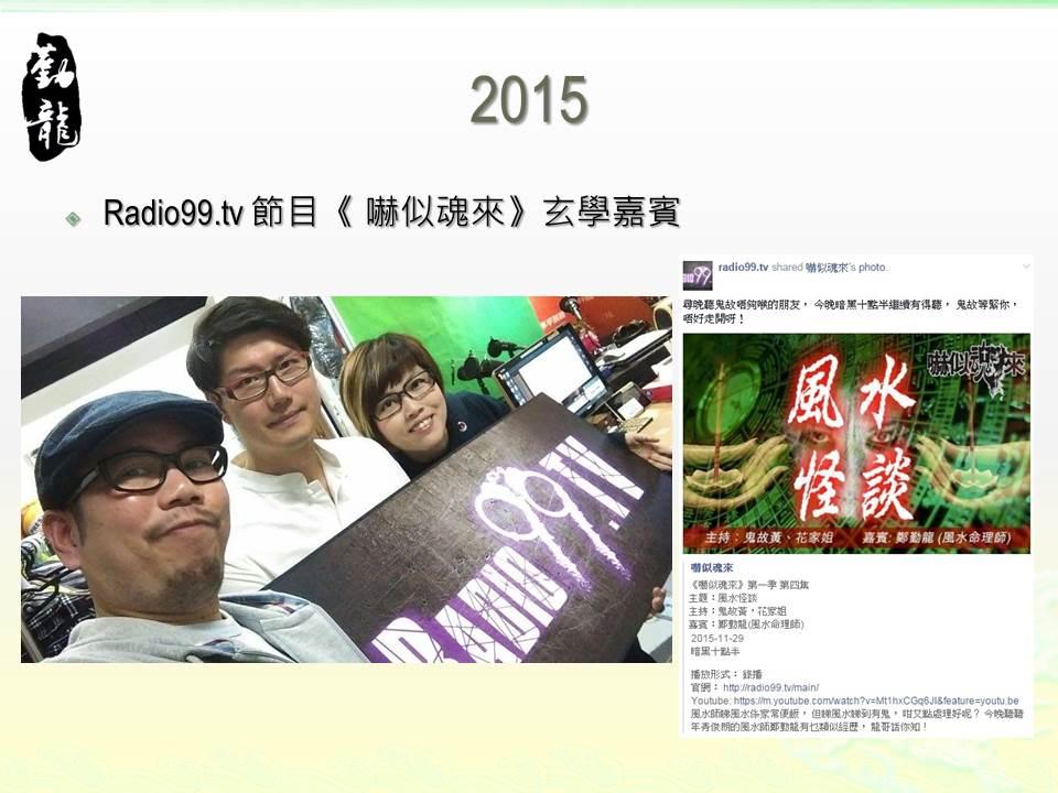 2015.11 Radio99.TV《嚇似魂來》玄學嘉賓