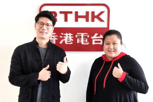 香港電台RTHK《U秀幫》訪問