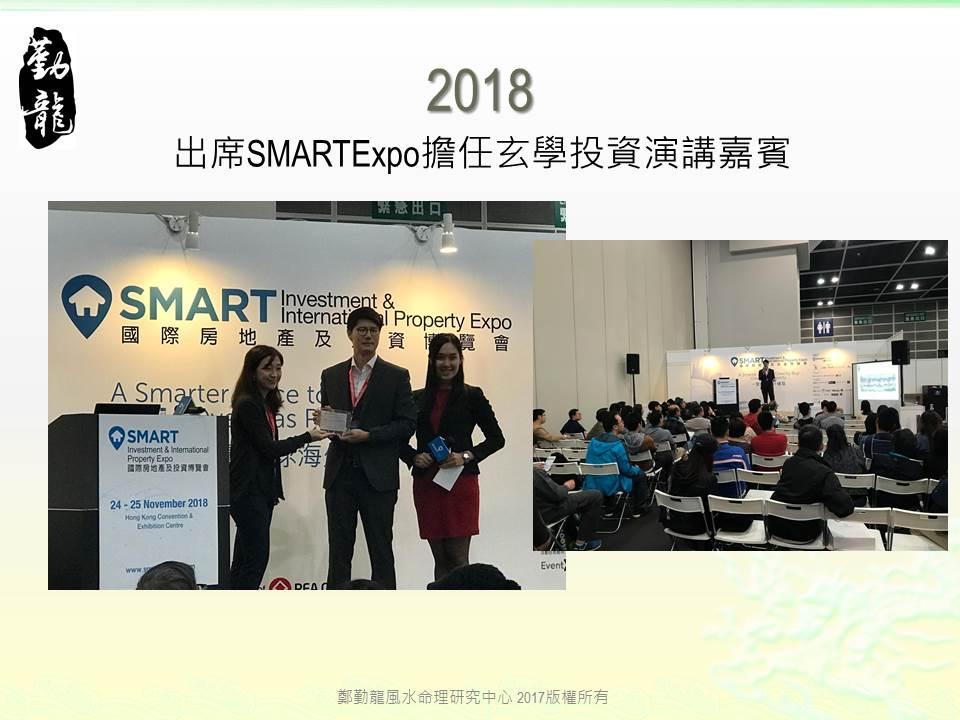 2018 SMARTExpo玄學投資演講嘉賓