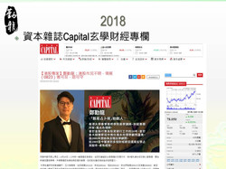 2018 資本雜誌Capital玄學財經專欄