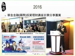 2016.05 華金金融(國際)投資理財講座