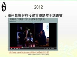 2012 滙豐銀行投資玄學講座主講嘉賓