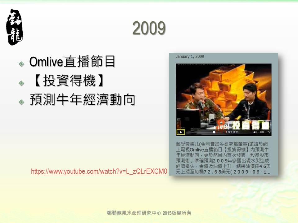 2009 Omlive直播節目《投資得機》嘉賓