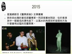 2015.11 星滙網《靈異背後》玄學嘉賓