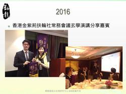 2016.03 Rotary Bauhinia
