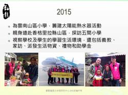 2015.04 送曖雲南行