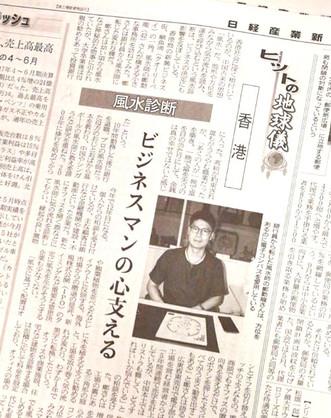 2017 日本經濟新聞社NIKKEI訪問