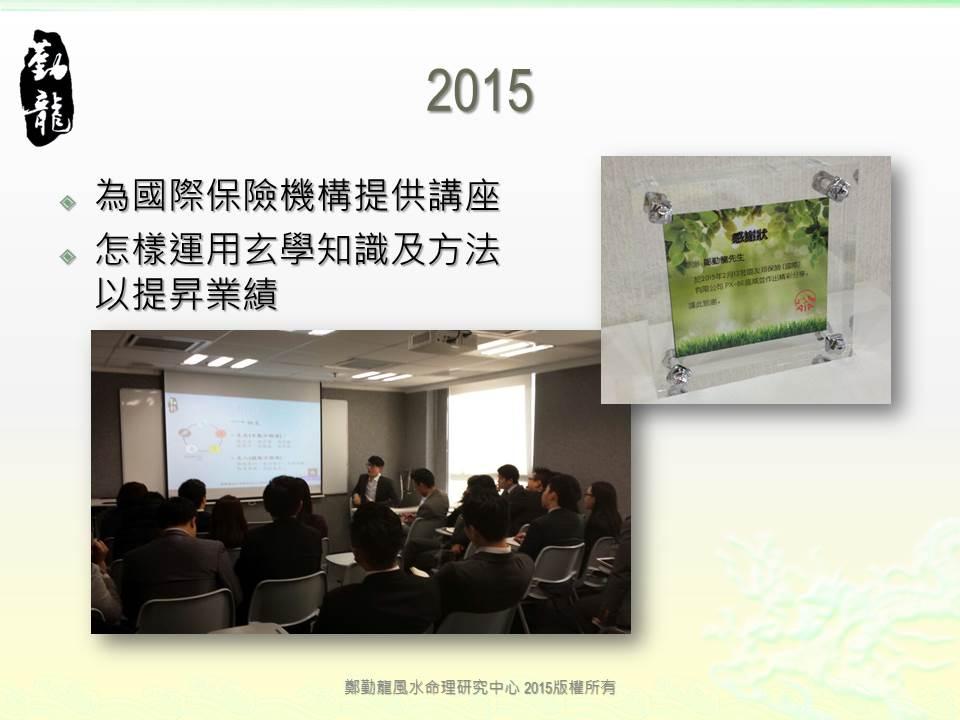 2015.02 國際保險機構內容講座玄學主講