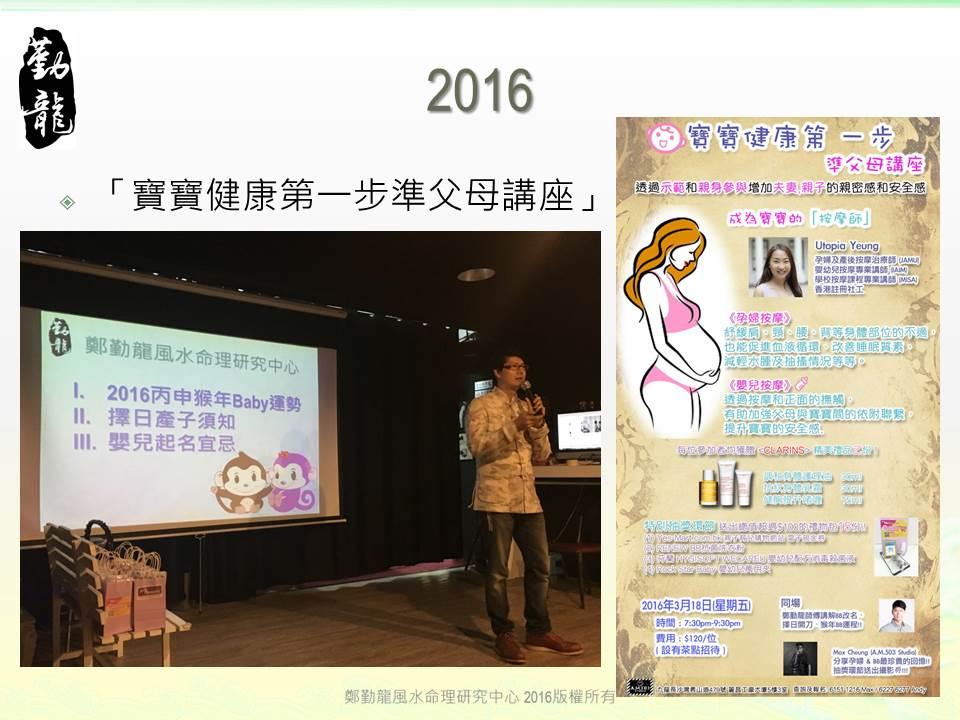 2016.03 「寶寶健康第一步準父母講座」