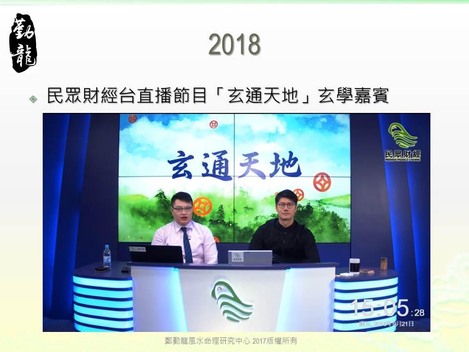 鄭勤龍-民眾財經台直播節目「玄通天地」玄學嘉賓