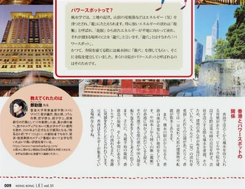 日本LEI雜誌訪問