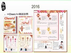 2016.02 Cheers 雜誌訪問