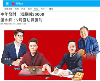 2021 Apple Daily