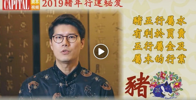 2019《Capital Weekly 資本視頻》十二生肖投資運程片