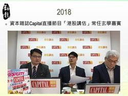 2018 Capital直播節目「港股講估」