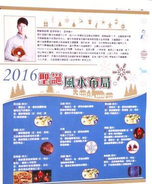2016港飲港食雜誌訪問