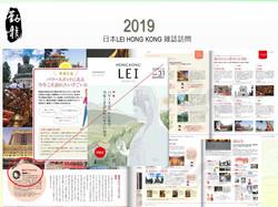 鄭勤龍-日本LEI HONG KONG 雜誌訪問